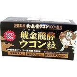 琥金醗酵ウコン粒 30包入(約1ヶ月分)