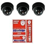 Scuderia 防犯 カメラ ダミー ステッカー 安心 セキュリティー LED 搭載 カメラ 取り付け簡単 3個 ステッカー1枚