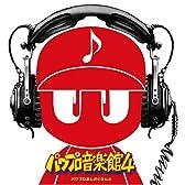 実況パワフルプロ野球 パワプロ音楽館4