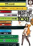 BEST HIT DREAM TICKET 2010年ドリームチケット下半期総集編 THE4時間 [2010年下半期・出演女優] [DVD]