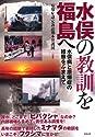 水俣の教訓を福島へ―水俣病と原爆症の経験をふまえて