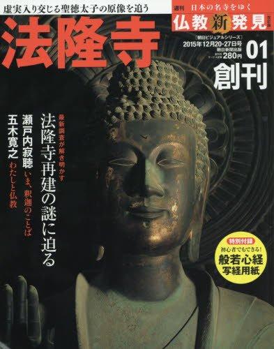 【創刊号】週刊 仏教新発見 改訂版 2015年 12/27 号 [雑誌]