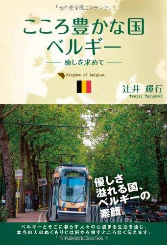 こころ豊かな国ベルギー (Parade books)