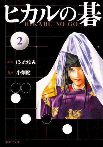 ヒカルの碁 2 (集英社文庫 お 55-9)