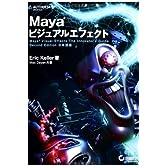 Mayaビジュアルエフェクト -Maya Visual Effects The Innovator's Guide Second Edition 日本語版-