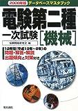 電験第二種一次試験機械 (2008年版) (データベースマスタブック)