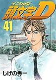 頭文字D(41) (ヤングマガジンコミックス)