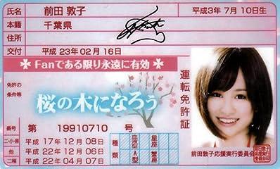 AKB48免許証 桜の木になろう【前田敦子】