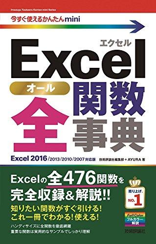 今すぐ使えるかんたんmini Excel 全関数事典 [Excel 2016/2013/2010/2007対応版]