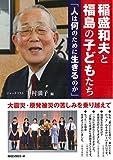 稲盛和夫と福島の子どもたち 人は何のために生きるのか