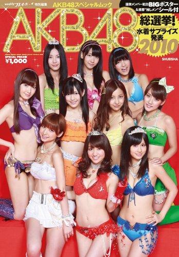 AKB48スペシャルムック『AKB48総選挙!水着サプライズ発表2010』 (集英社ムック)