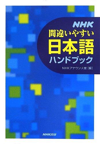 NHK間違いやすい日本語ハンドブック