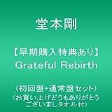 【早期購入特典あり】Grateful Rebirth(初回盤+通常盤セット)(特典:お買上げどうもありがとうございましタオル付)