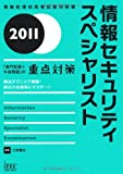 2011 情報セキュリティスペシャリスト「専門知識+午後問題」の重点対策 (情報処理技術者試験対策書)