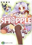 SH@PPLE 1 (1) (富士見ファンタジア文庫 185-1)