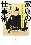 家康の仕事術―徳川家に伝わる徳川四百年の内緒話