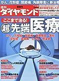 週刊 ダイヤモンド 2013年 1/12号 [雑誌]