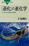 「退化」の進化学 ヒトにのこる進化の足跡 (ブルーバックス)