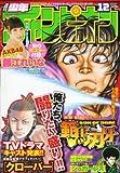 週刊少年チャンピオン 2012年3月1日号 NO.12