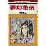 夢幻花伝 / 木原 敏江 のシリーズ情報を見る