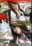 熟ドライブ 02 [DVD]