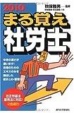 まる覚え社労士〈2010年版〉