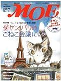 MOE (モエ) 2008年 07月号 [雑誌]
