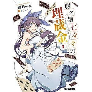 【Amazon.co.jp限定】 龍ヶ嬢七々々の埋蔵金7 イラストカード付 (ファミ通文庫)