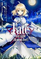 Fate/stay night (Heaven\'s Feel) (2) (カドカワコミックス・エース)