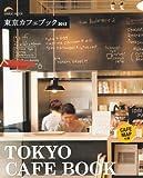 東京カフェブック 2012 (SEIBIDO MOOK)