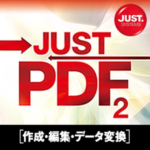 JUST PDF 2 [作成・編集・データ変換] 通常版 DL版 [ダウンロード]