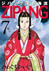 ジパング 深蒼海流 第7巻 2014年09月22日発売