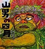 山男の四月 (ミキハウスの宮沢賢治絵本)