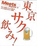 東京サク飲み!—今から気軽にサクッと飲める、オフィス街のゴキゲン酒場。 (えるまがMOOK ミーツ・リージョナル別冊)