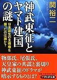 神武東征とヤマト建国の謎 (PHP文庫)