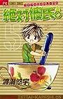 絶対彼氏。 第5巻 2004年10月26日発売