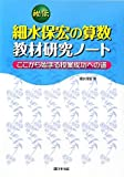 秘伝 細水保宏の算数教材研究ノート