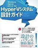 Windows Server 2012 R2 Hyper-Vシステム設計ガイド