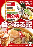 三鷹~国分寺食べある記 Vol.2(食べある記シリーズ)