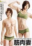 スパンキング・ビンタでイキまくる筋肉妻 [DVD]