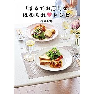 「まるでお店!」なほめられ レシピ (講談社のお料理BOOK) [Kindle版]