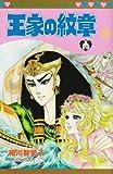 王家の紋章 54 (プリンセスコミックス)
