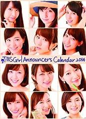 TBS女子アナウンサーカレンダー2014<FRESH>