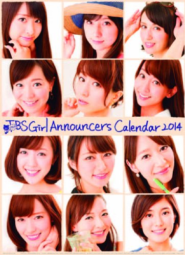 TBS女子アナウンサーカレンダー2014