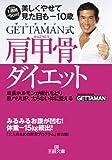 GETTAMAN式肩甲骨ダイエット: 成長ホルモンが疲れをとり肌ハリUP、太らない体に整える (王様文庫)