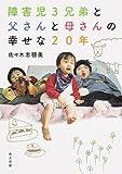 障害児3兄弟と 父さんと母さんの 幸せな20年 (角川文庫)