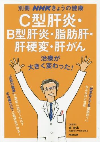 治療が大きく変わった! C型肝炎・B型肝炎・脂肪肝・肝硬変・肝がん (別冊NHKきょうの健康)