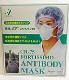 抗体ff<フォルテシモ>高機能防護系抗体マスク Rサイズ(男性用)120枚(20枚入り×6箱)