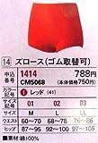 赤い肌着(グンゼ)ズロース14健・元・寿 (LLウエスト76?86ヒップ97?100 )