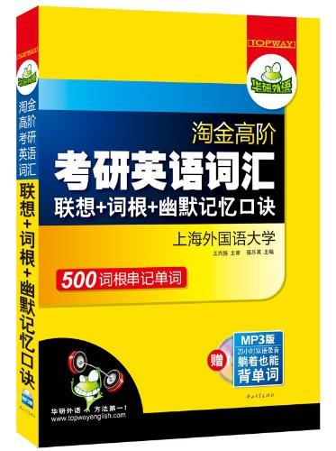 Gold High Kaoyan English Root Word Association + + Humor Formulas -2011 front-25541